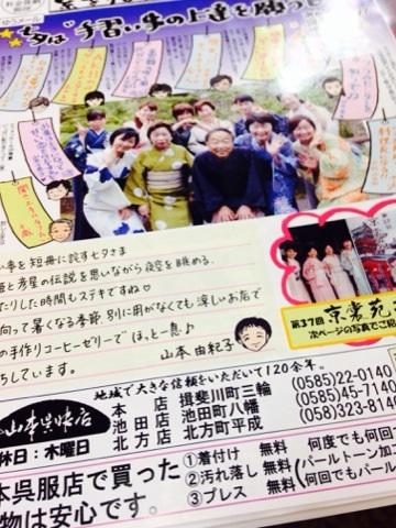 山本呉服店 糸をかし通信 2014年7月号