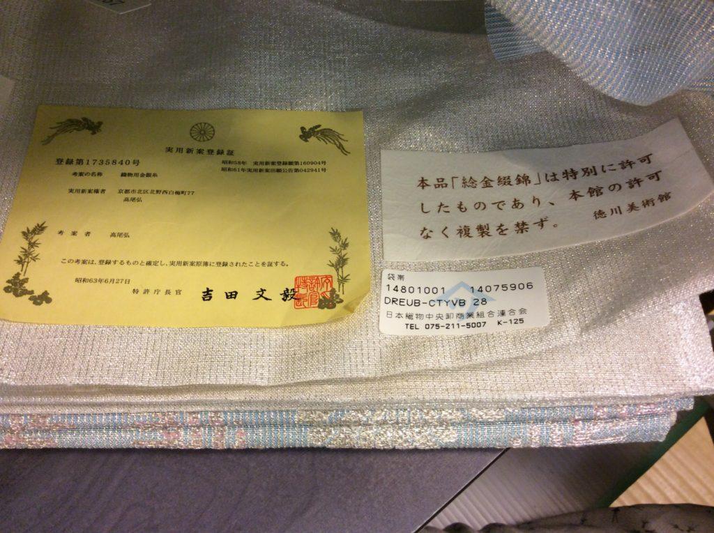 枡屋高尾 撚金綴れ袋帯 説明書き