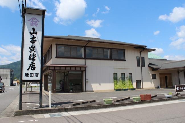 山本呉服店池田店