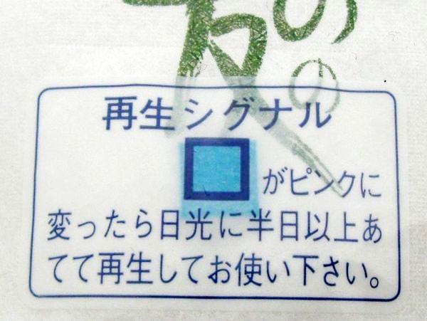 きものの友 再生シグナル