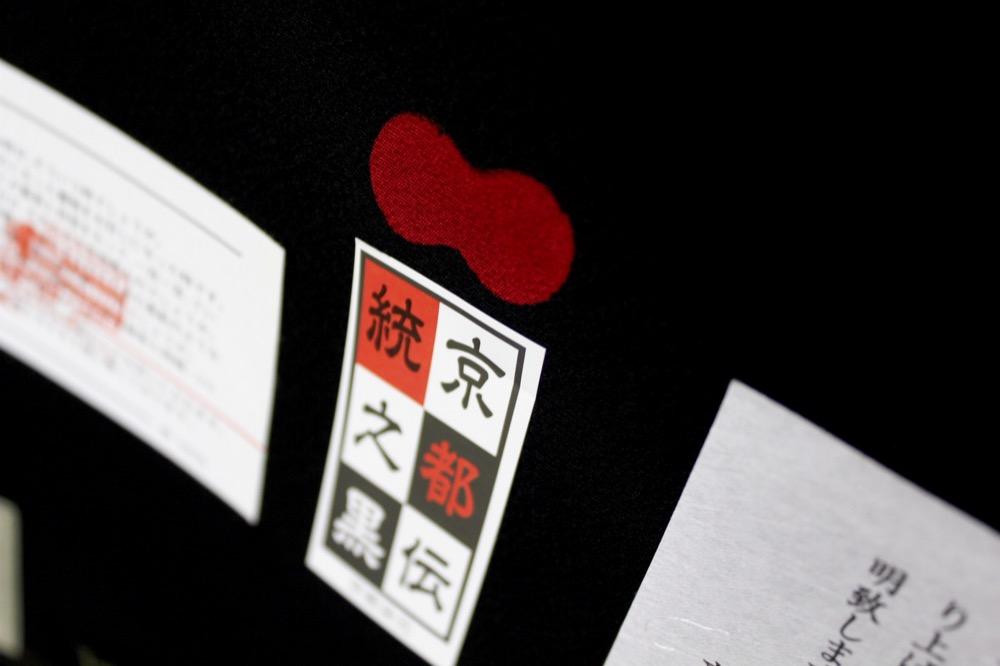 黒紋付 紅下染黒紋付