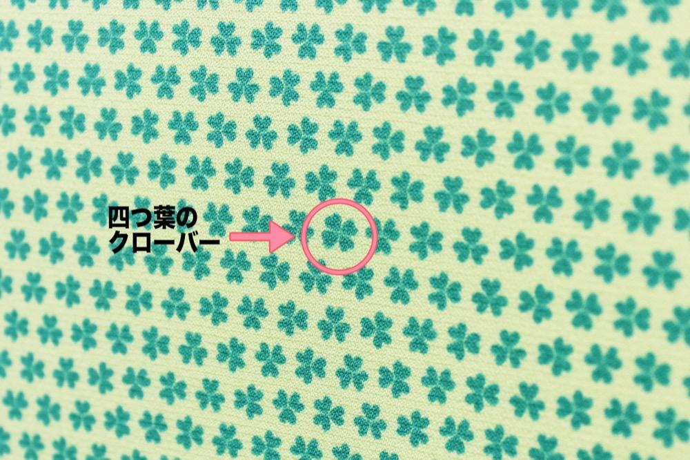 高田勝 小紋 クローバー