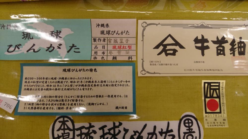 琉球紅型名古屋帯 牛首紬証紙