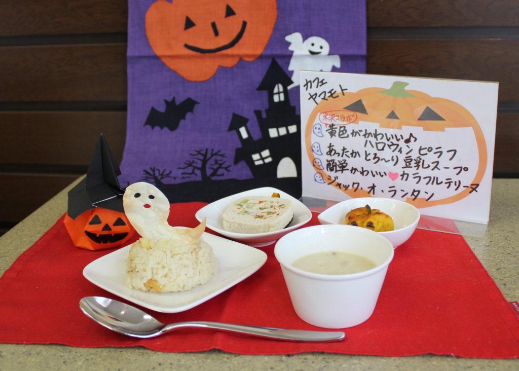 2016山本呉服店10月おもてなしご飯