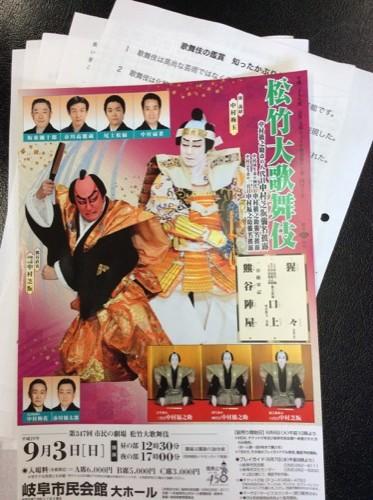 岐阜市民会館 松竹大歌舞伎 チラシ