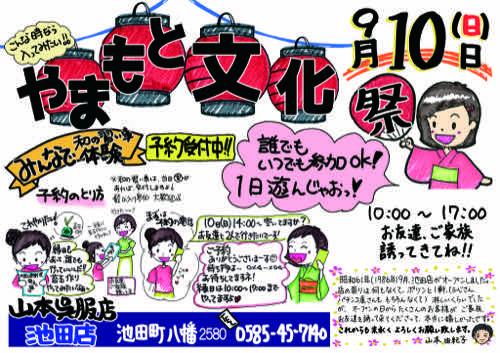 文化祭チラシ表紙