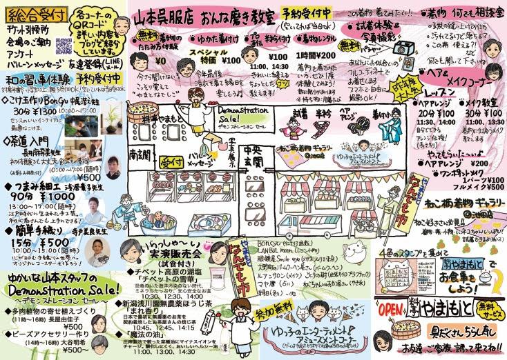 やまもと文化祭店内マップ