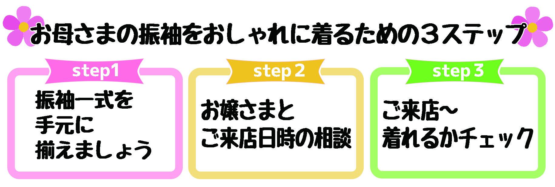 山本呉服店 ママ振 母振 手順 3ステップ