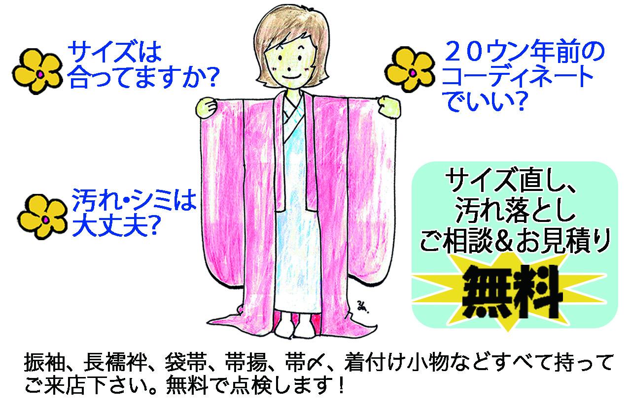 お母さんの振袖 ママ振 母振 サイズ 寸法チェック 着物の汚れシミ コーディネート相談無料