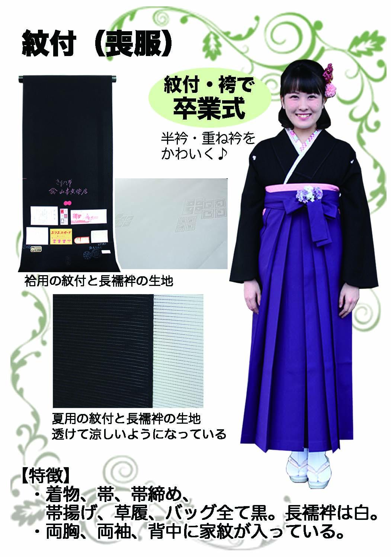 山本呉服店 紋付 卒業式 袴 着物の種類喪服
