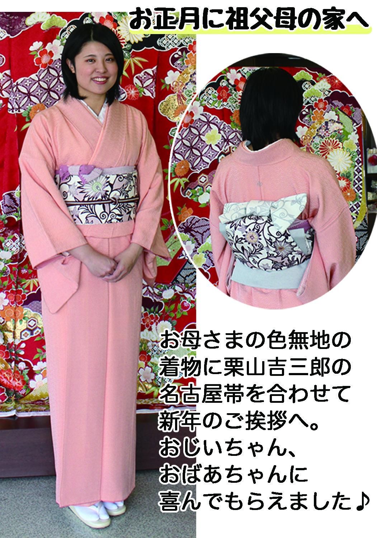 山本呉服店 お母さんの色無地着物着用 お正月 ピンクの着物 栗山吉三郎名古屋帯