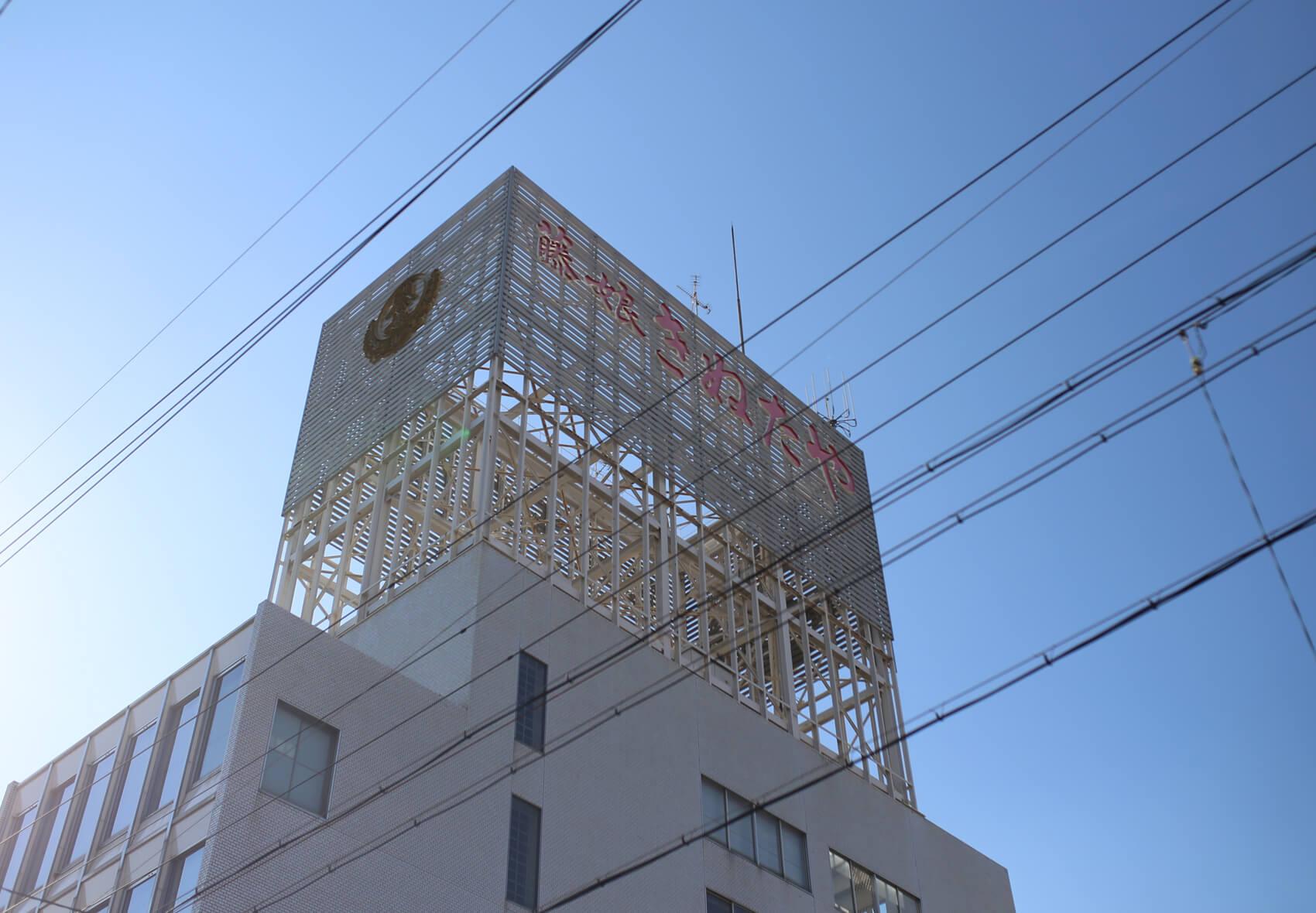 名古屋市金山駅のほどちかくにある藤娘きぬたや本社