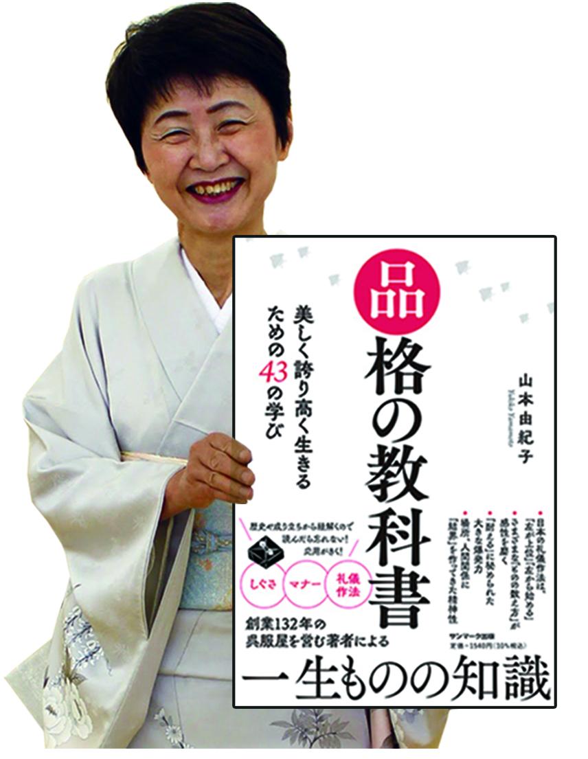 品格の教科書山本由紀子著表紙